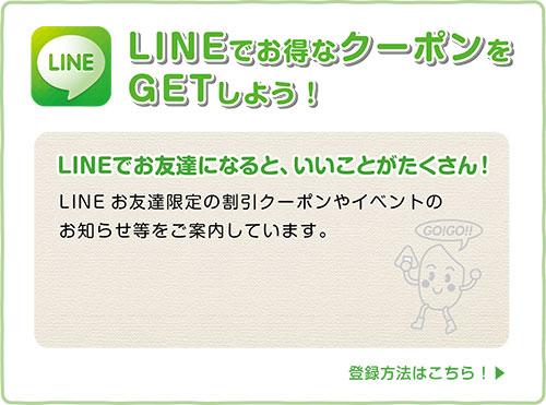 LINEでお得なクーポンをGETしよう!
