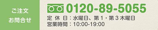 ご注文・お問合せは 0120-89-5055 (定休日:水曜日 営業時間:10:00-20:00