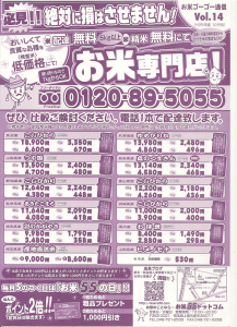 ゴーゴー通信vol.14